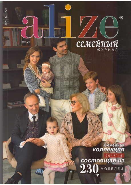 Журнал Ализе №22