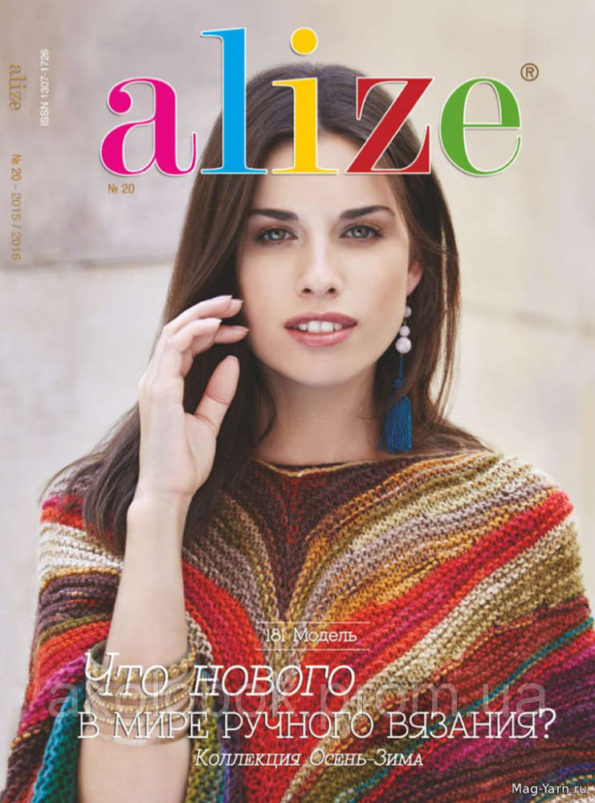 Журнал ALIZE № 20